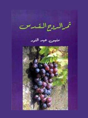 cover image of ثمرالروح القدس
