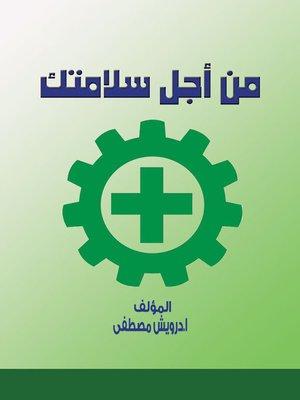 cover image of من أجل سلامتك