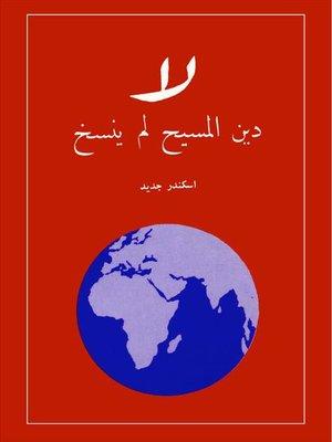 cover image of لا دين المسيح لم ينسخ