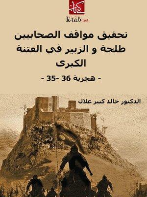 cover image of تحقيق مواقف الصحابيين طلحة والزبير فى الفتنة الكبرى