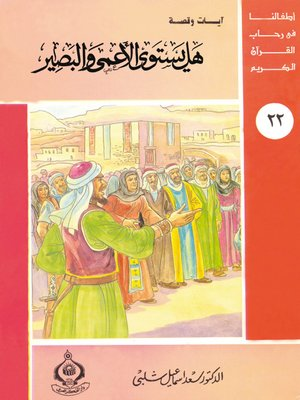 cover image of أطفالنا فى رحاب القرآن الكريم - (22) هل يستوى الأعمى و البصير -