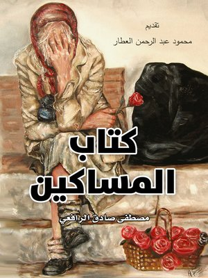cover image of كتاب المساكين