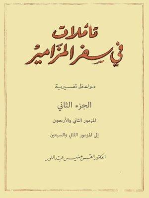cover image of تأملات في سفر المزامير - الجزء الثانى