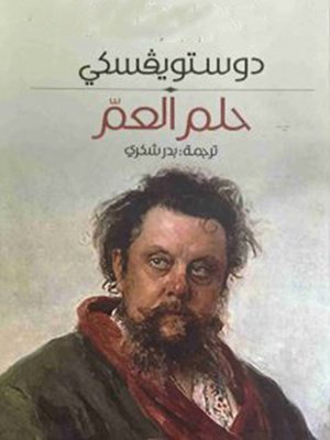 cover image of حلم العم