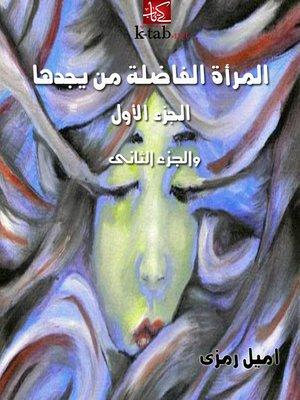 cover image of المرأة الفاضلة من يجدها