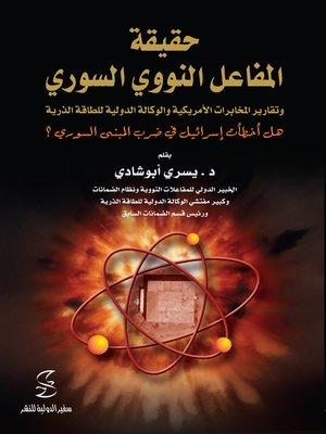 cover image of حقيقة المفاعل النووي السوري