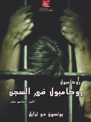 cover image of روكامبول في السجن