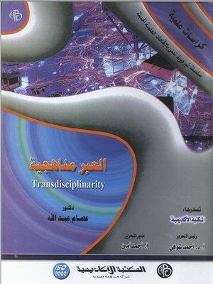 cover image of العبر مناهجية