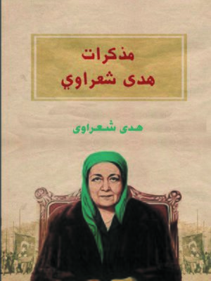 cover image of مذكرات هدي شعراوي