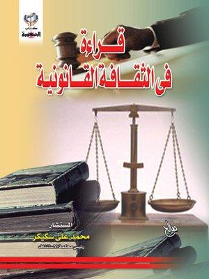 cover image of قراءة فى الثقافة القانونية