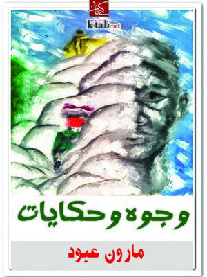 cover image of وجوه وحكايات