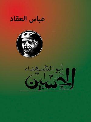 cover image of أبو الشهداء الحسين بن علي