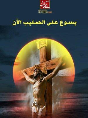 cover image of يسوع على الصليب الآن