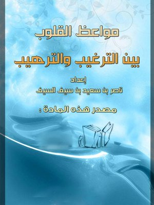 cover image of مواعظ القلوب بين الترغيب والترهيب