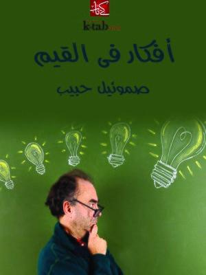 cover image of أفكار فى القيم