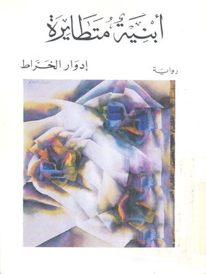 cover image of أبنية متطايرة