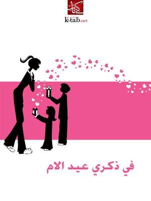 cover image of في ذكري عيد الأم