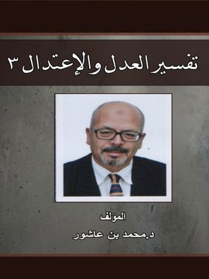 cover image of تفسير العدل والإعتدال 3