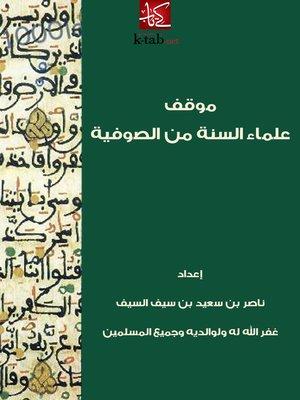 cover image of موقف علماء السنة من الصوفية