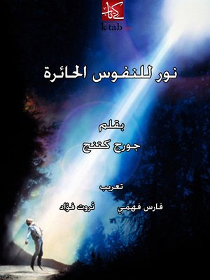 cover image of نور للنفوس الحائرة