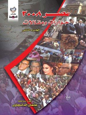 cover image of مصر 2008 حوارات ومقالات (الجزء الثاني)