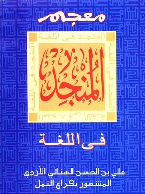 cover image of معجم المنجد في اللغة