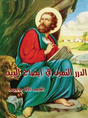 cover image of الدرر الثمين فى ايضاح الدين