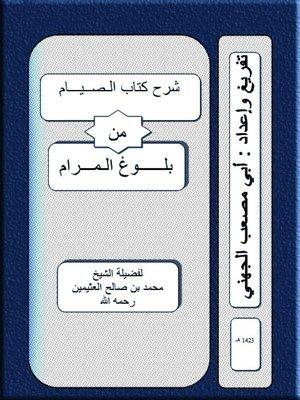cover image of شرح كتاب الصوم من بلوغ المرام