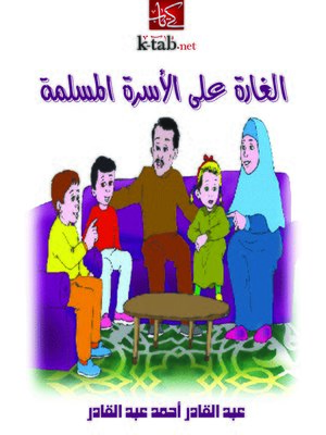 cover image of الغارة على الأسرة المسلمة