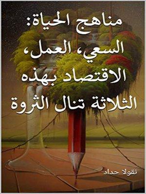 cover image of مناهج الحياة
