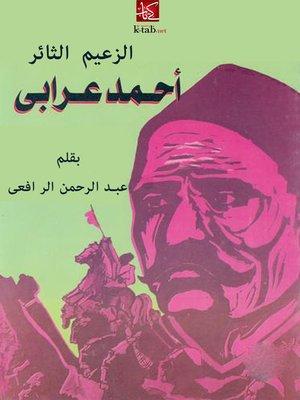 cover image of الزعيم الثائر أحمد عرابى