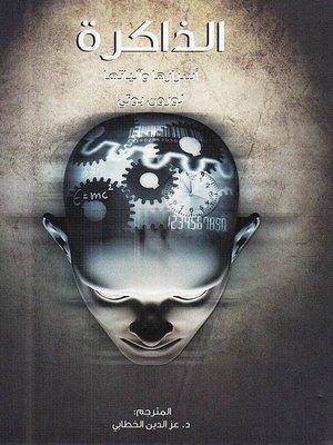 cover image of الذاكرة