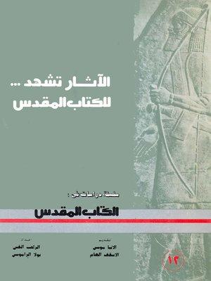 cover image of الاثار تشهد للكتاب المقدس