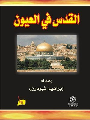 cover image of القدس في العيون