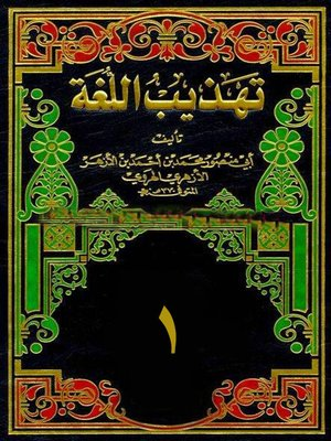 cover image of تهذيب اللغة الجزء الأول