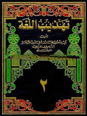 cover image of تهذيب اللغة الجزء الثانى