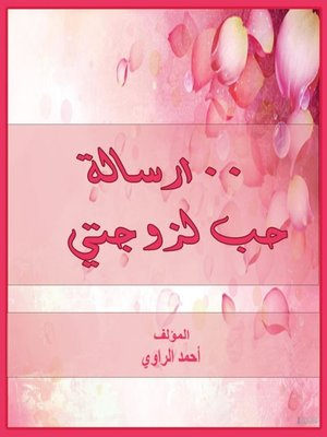 cover image of 100 رسالة حب الي زوجتي