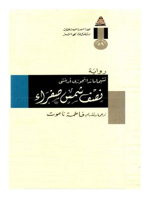 cover image of نصفُ شمسٍ صفراء