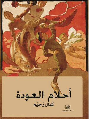 cover image of أحلام عودة