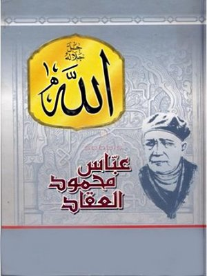 cover image of الله