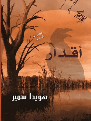 cover image of أقدار