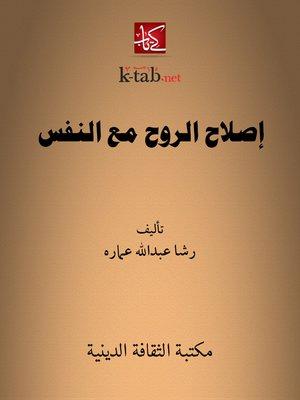 cover image of إصلاح الروح مع النفس