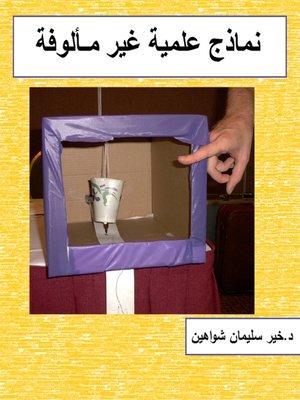 cover image of نماذج علمية غير مـألوفة