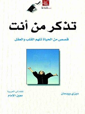 cover image of تذكر من انت