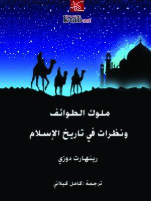 cover image of ملوك الطوائف ونظرات في تاريخ الإسلام