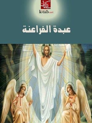 cover image of عبدة الفراعنة