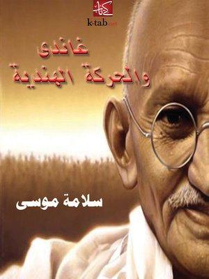 cover image of غاندي والحركة الهندية