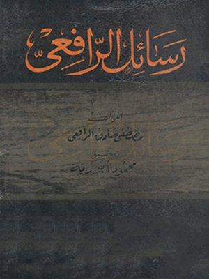 cover image of من رسائل الرافعي