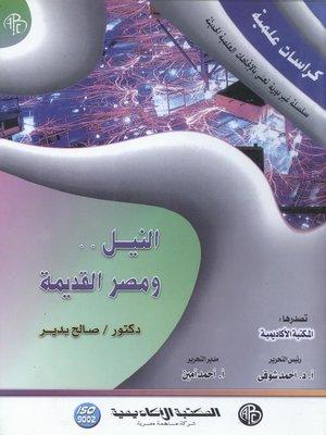 cover image of libraries history تاريخ المكتبات