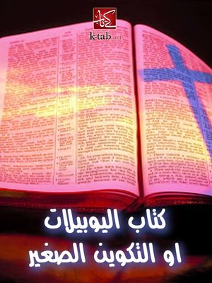 cover image of كتاب اليوبيلات